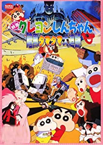 Watch best movie online Kureyon Shin-chan ankoku tamatama daitsuiseki Japan [QuadHD]