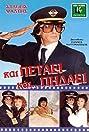 Irresistible Pilot (1988) Poster
