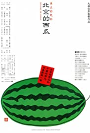Beijing Watermelon