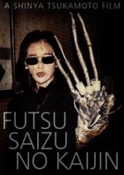 Futsû saizu no kaijin (1986)