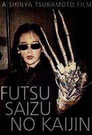 Futsû saizu no kaijin(1986) Poster - Movie Forum, Cast, Reviews
