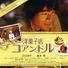 Yôsuke Eguchi and Yû Aoi in Yougashiten koandoru (2011)