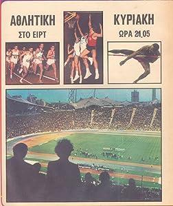 Best movie downloads free Athlitiki Kyriaki by [h.264]