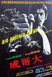 Da ge Cheng Poster