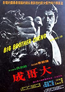 Big Brother Cheng tamil dubbed movie torrent