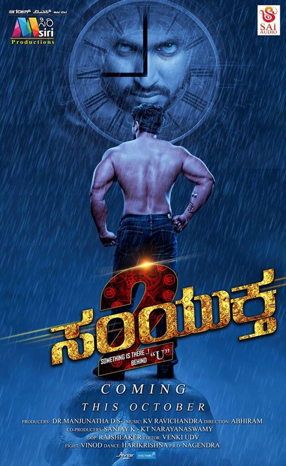Samyuktha 2 (2017) Hindi Dubbed
