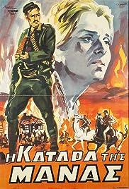 ##SITE## DOWNLOAD I katara tis mannas (1962) ONLINE PUTLOCKER FREE