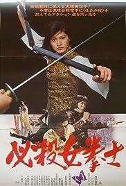 Sonny Chiba's Dragon Princess(1976) Poster - Movie Forum, Cast, Reviews