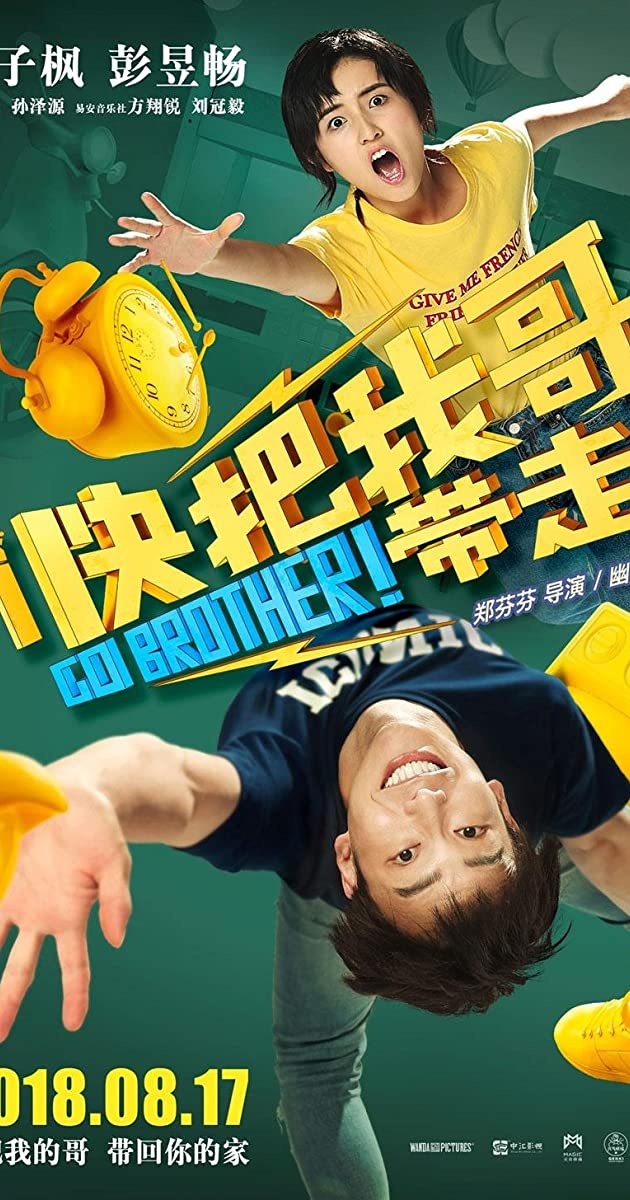 Download Go Brother! Movie
