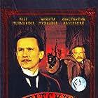 Statskiy sovetnik (2005)