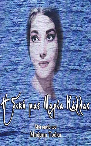 Our Own Maria Callas