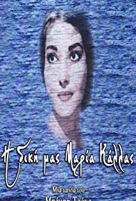 Primary photo for Our Own Maria Callas