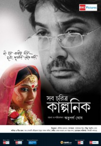 Shob Charitro Kalponik (2009) Bengali 720p WEB-DL x264 AAC 650MB Download
