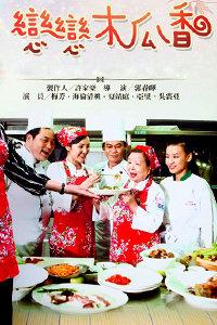 Papaya Love (2011 TV Movie)