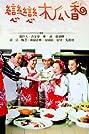 Papaya Love (2011) Poster