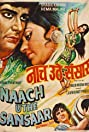 Naach Uthe Sansaar (1976) Poster