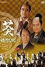 Aoi tokugawa sandai (2000) Poster