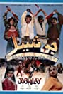 Joshilay (1992) Poster