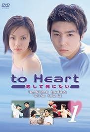To heart: koishite shinitai Poster