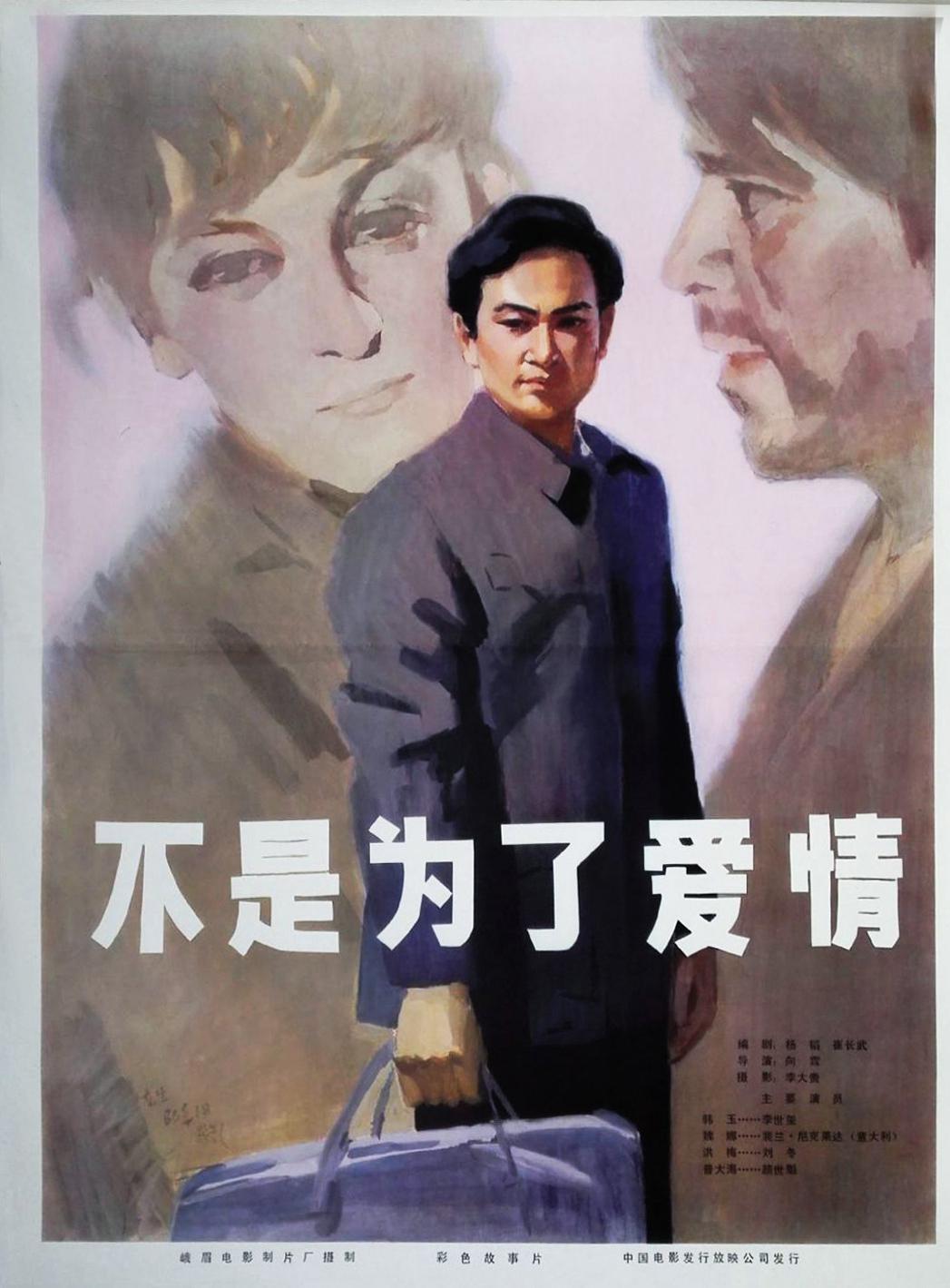 Bu shi wei le ai qing ((1980))