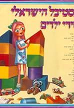 Festival Shirei Yeladim