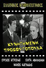 Kynigimeni prosfygopoula Poster
