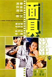 Mian ju (1974) with English Subtitles on DVD on DVD