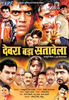 Devra Bada Satawela (2010)