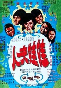 The notebook full movie no download Wa wa fu ren by [QHD]