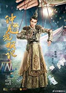 Zhong Kui download movies