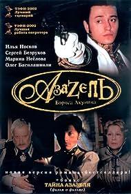 Oleg Basilashvili, Sergey Bezrukov, Marina Neyolova, and Ilya Noskov in Azazel (2002)