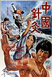 Zhong guo zhen jui Poster