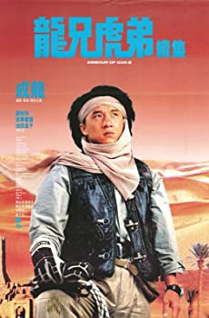 Armour of God 2: Operation Condor