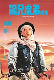 Armour of God II: Operation Condor (1991) Fei ying gai wak 720p