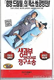Bedroom and Courtroom Poster