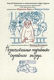 Neznachitelnye podrobnosti sluchaynogo epizoda Poster
