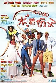 Sui jeuk fun ji () film en francais gratuit