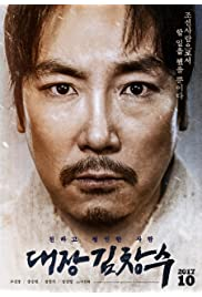 Daejang Kimchangsoo