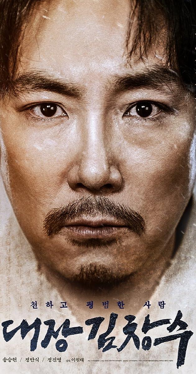 Image Daejang Kimchangsoo