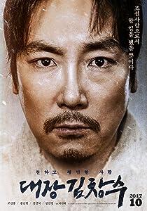 New movie bittorrent download Daejang Kimchangsoo by Hyeong-ju Kim [640x640]