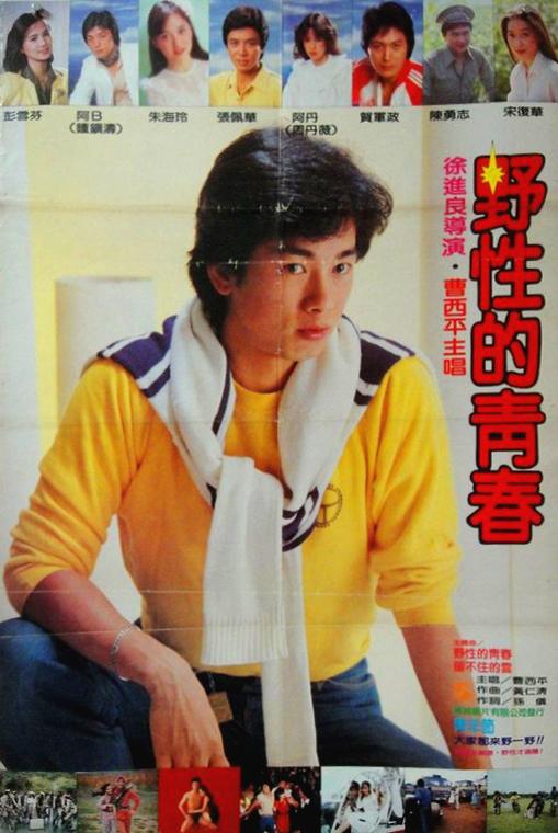Ye xing de qing chun ((1982))