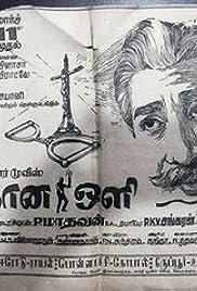 Gnana Oli Poster
