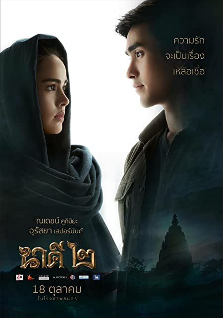 Nakee 2 (2018) Thai WEB-DL - 480P | 720P - x264 - 400MB | 900MB - Download & Watch Online With Subtitle Movie Poster - mlsbd