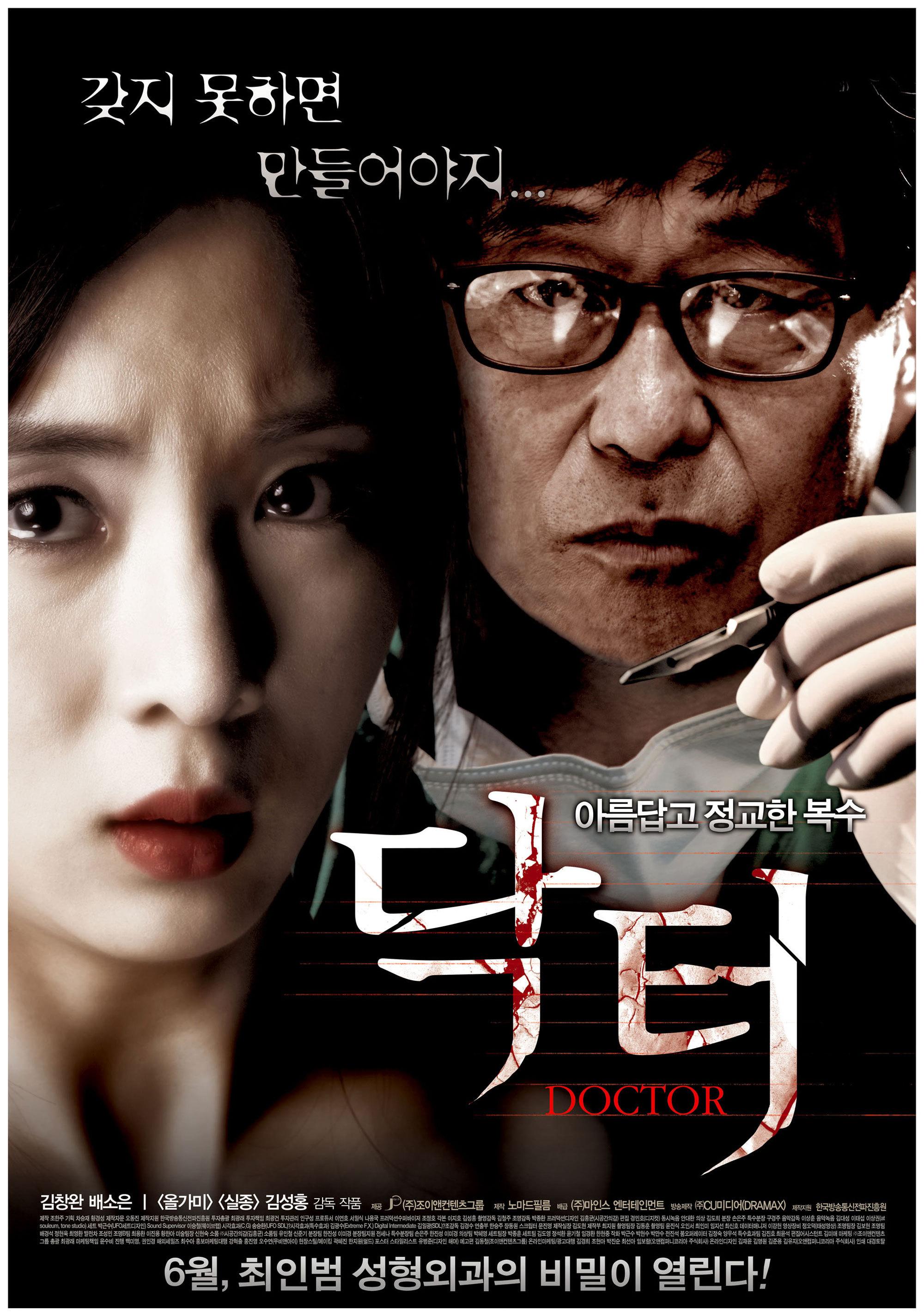 Dak teol (2012) - IMDb
