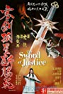The Sword of Justice (1980) Poster
