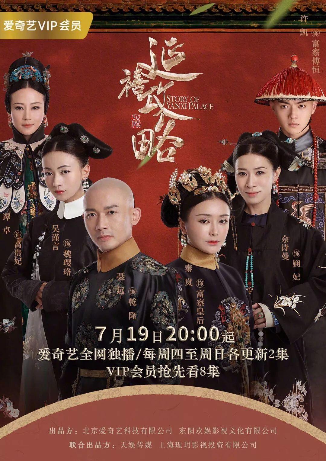 Kai Xu, Charmaine Sheh, Yuan Nie, Lan Qin, Zhuo Tan, and Jinyan Wu in Yan xi gong lüe (2018)