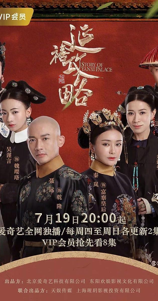 Diên Hi Công Lược - Story of Yanxi Palace (2018)