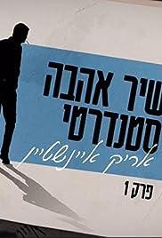 Shir Ahava Standarti: Arik Einstein Poster