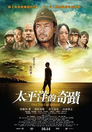 Taiheiyou no kiseki: Fokkusu to yobareta otoko โอบะ ร้อยเอกซามูไร