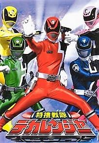 Tokusou Sentai Dekarangerขบวนการ เดกะเรนเจอร์